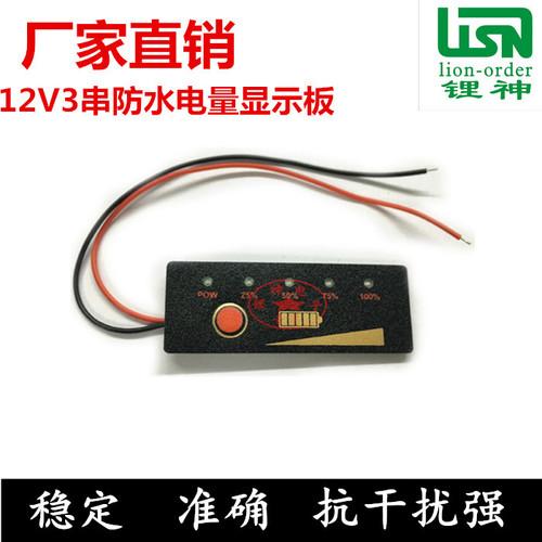 3串12V锂电池 电量显示板 防水电量显示板 电量显示器