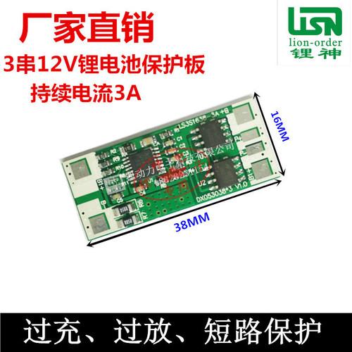 3串12V3A锂电池保护板