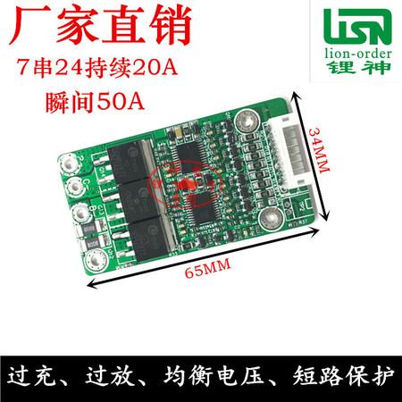 7串24V新款锂电池保护板、带均衡、 改装电动车